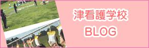 津看護学校のブログはこちらから